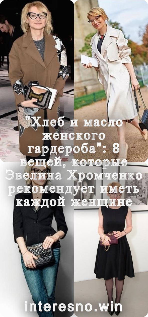 «Хлеб и масло женского гардероба»: 8 вещей, которые Эвелина Хромченко рекомендует иметь каждой женщине женские хобби,полезные советы,рукоделие,своими руками