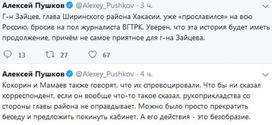 Пушков порекомендовал напавшему на журналиста чиновнику «собирать вещи» новости,события,политика