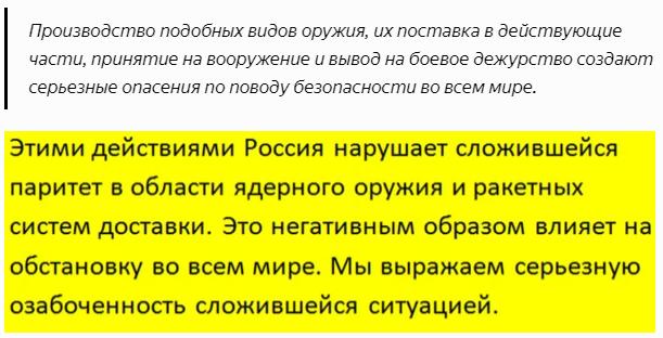 """США заявили протест против российских гиперзвуковых комплексов """"Авангард"""", поступивших на вооружение новости,события,мнения,новости,политика"""