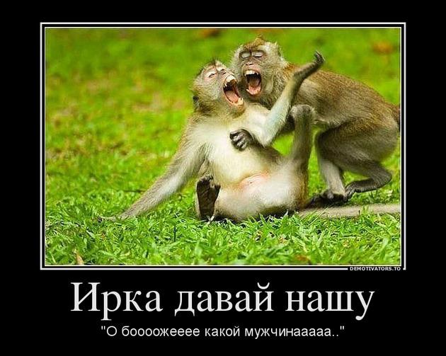 В зопарке: -Мама, это уже обезьяна? -Hет, это еще кассир.. анекдоты,демотиваторы,приколы,юмор