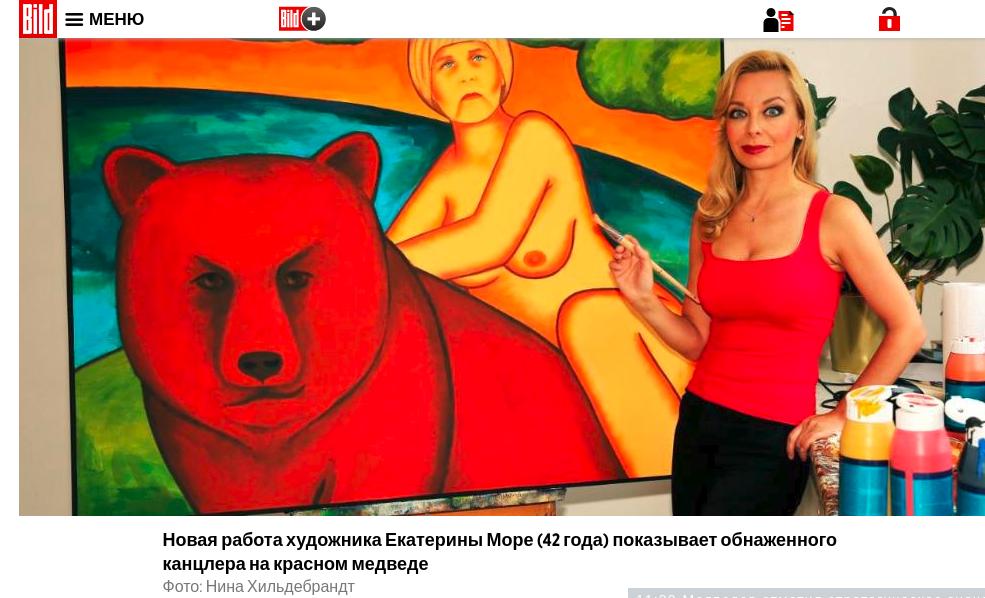 Обнажённая Меркель верхом покоряет русского медведя: Немецкая художница приготовила подарок канцлеру. Не понравится - Путину новости,события,общество