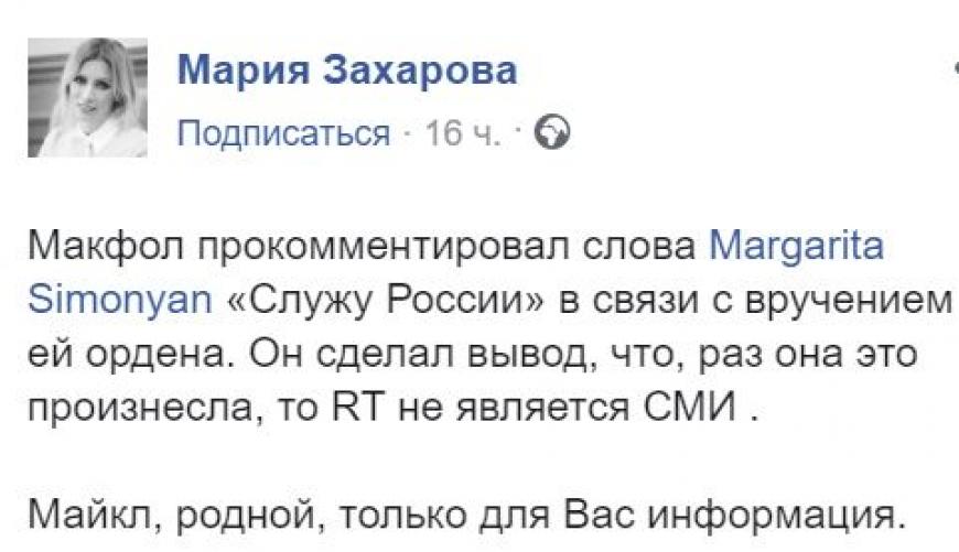 Захарова ответила Макфолу на обвинения в адрес Симоньян новости,события,политика