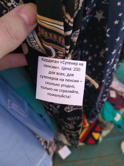 Богиня маркетинга живёт в Воронеже: девушка выставила на продажу одежду, сопроводив её крутейшими ценниками креатив,маркетинг,одежда,приколы,реклама